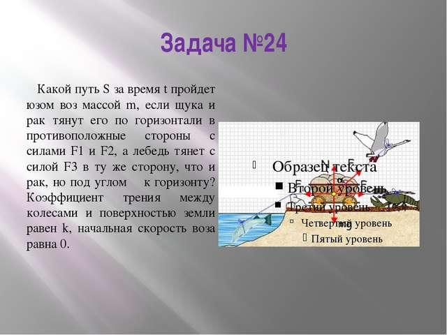 Задача №24 Какой путь S за время t пройдет юзом воз массой m, если щука и рак...