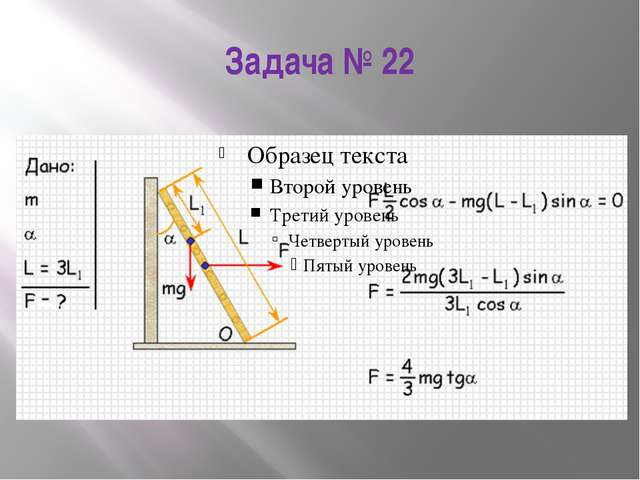 Задача № 22