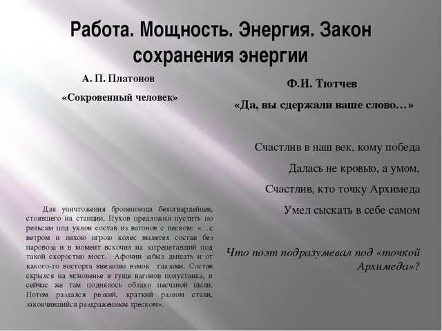 Работа. Мощность. Энергия. Закон сохранения энергии А. П. Платонов «Сокровенн...