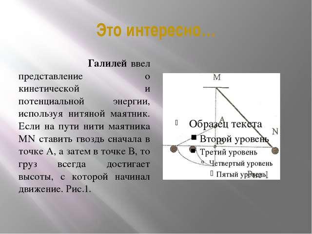Это интересно… Галилей ввел представление о кинетической и потенциальной энер...
