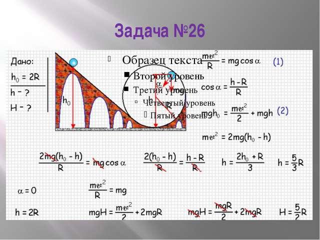 Задача №26