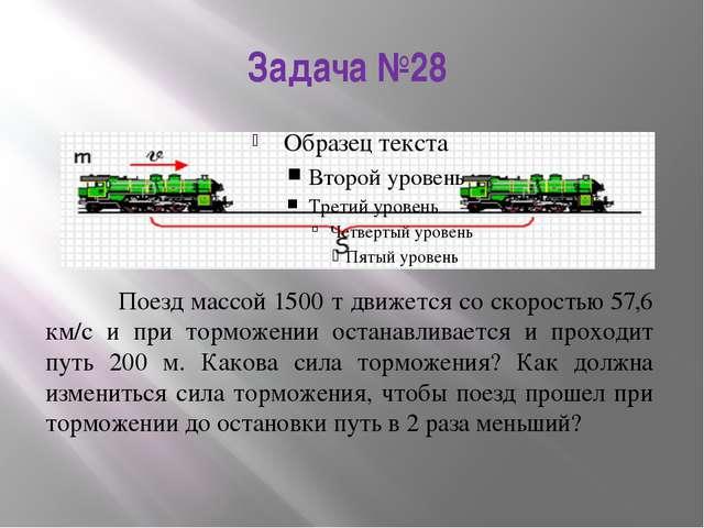 Задача №28 Поезд массой 1500 т движется со скоростью 57,6 км/с и при торможен...
