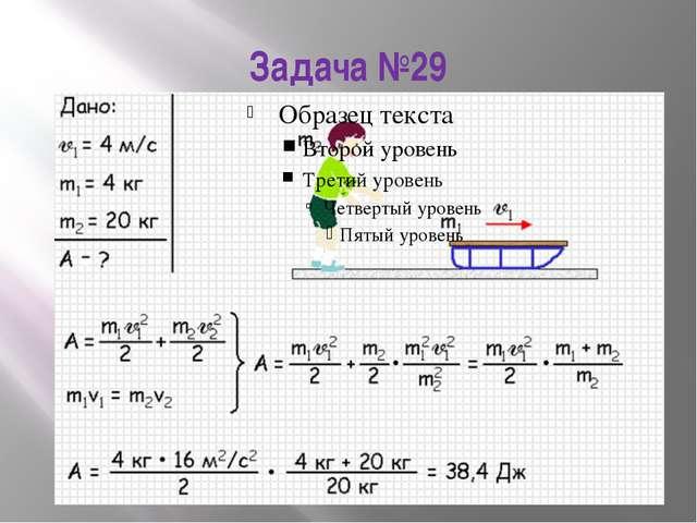 Задача №29