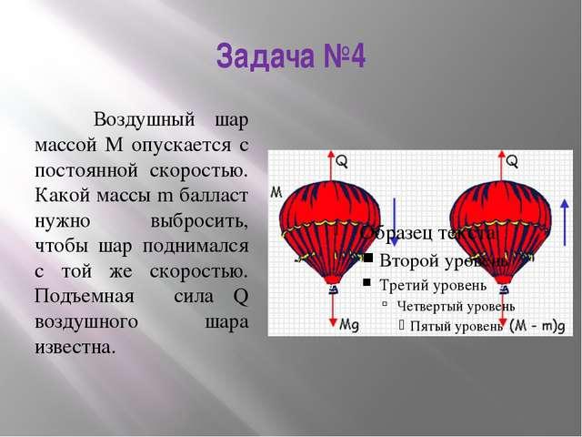 Задача №4 Воздушный шар массой М опускается с постоянной скоростью. Какой мас...