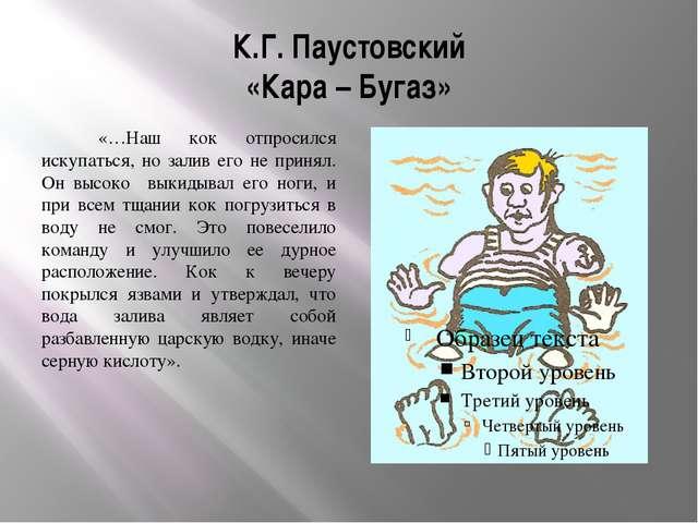 К.Г. Паустовский «Кара – Бугаз» «…Наш кок отпросился искупаться, но залив его...