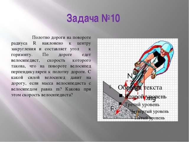Задача №10 Полотно дороги на повороте радиуса R наклонено к центру закруглени...
