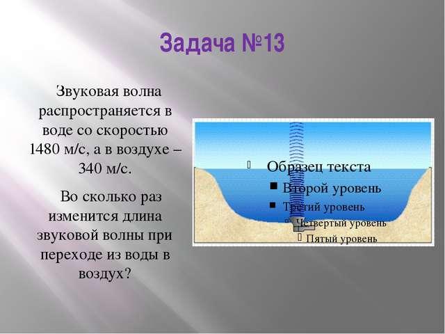 Задача №13 Звуковая волна распространяется в воде со скоростью 1480 м/с, а в...
