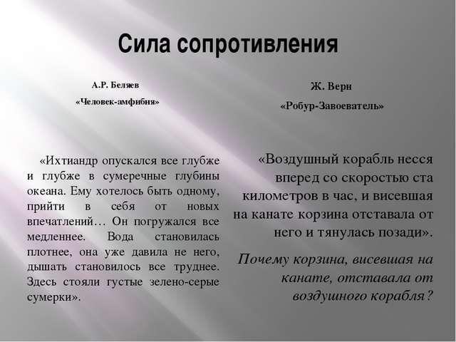 Сила сопротивления А.Р. Беляев «Человек-амфибия» Ж. Верн «Робур-Завоеватель»...