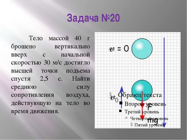 Задача №20 Тело массой 40 г брошено вертикально вверх с начальной скоростью 3...