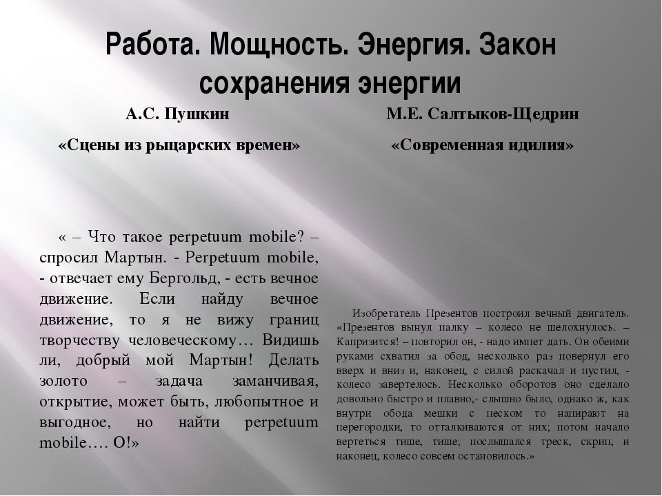 Работа. Мощность. Энергия. Закон сохранения энергии А.С. Пушкин «Сцены из рыц...