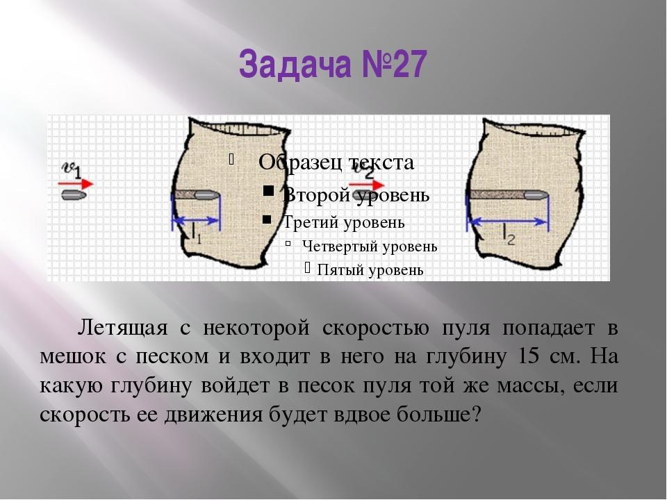 Задача №27 Летящая с некоторой скоростью пуля попадает в мешок с песком и вхо...