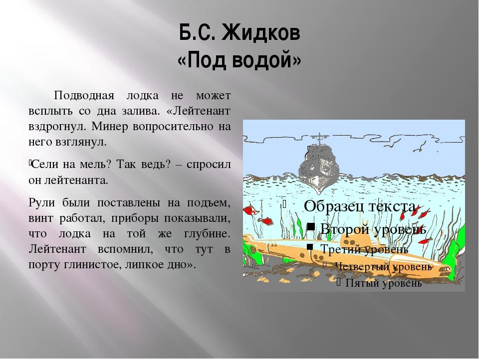 Б.С. Жидков «Под водой» Подводная лодка не может всплыть со дна залива. «Лейт...