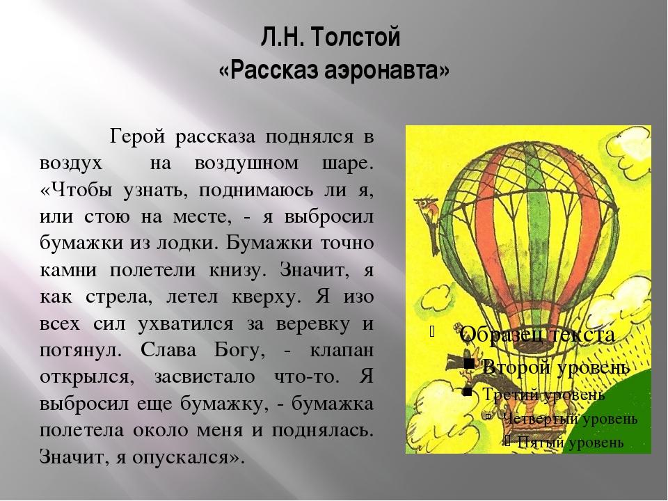 Л.Н. Толстой «Рассказ аэронавта» Герой рассказа поднялся в воздух на воздушно...