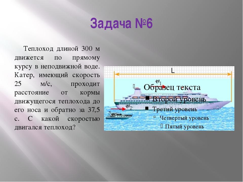 Задача №6 Теплоход длиной 300 м движется по прямому курсу в неподвижной воде....