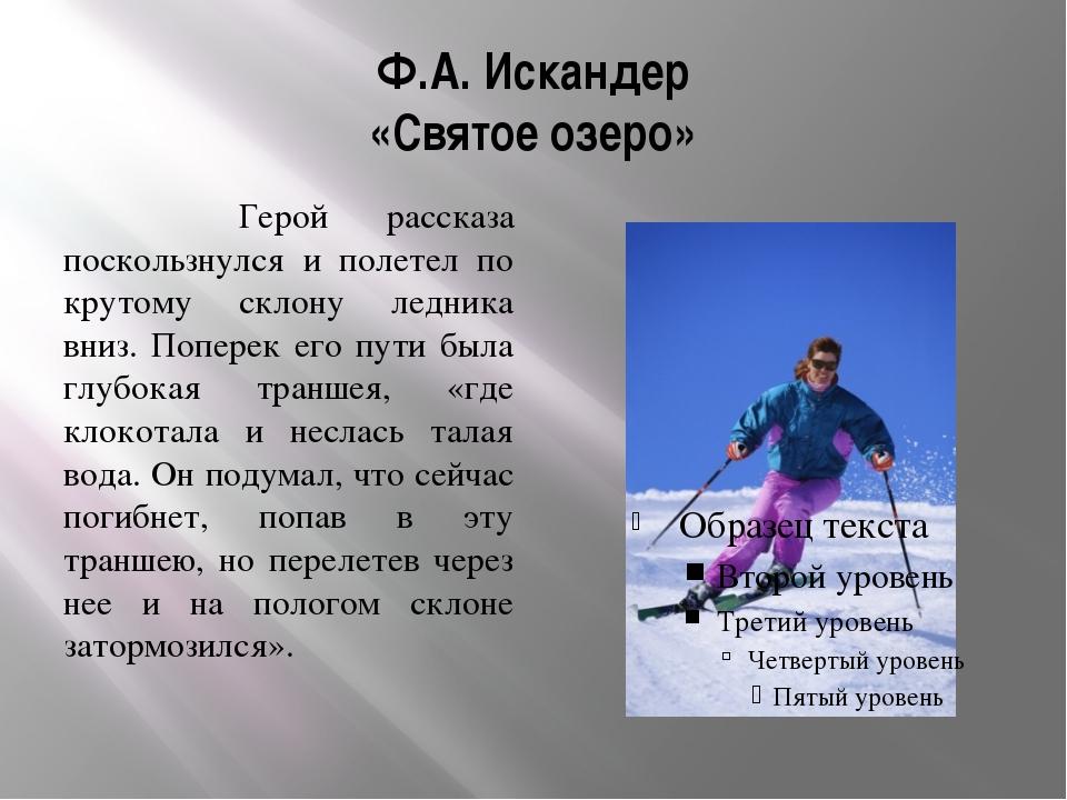 Ф.А. Искандер «Святое озеро» Герой рассказа поскользнулся и полетел по крутом...