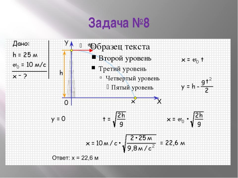 Задача №8