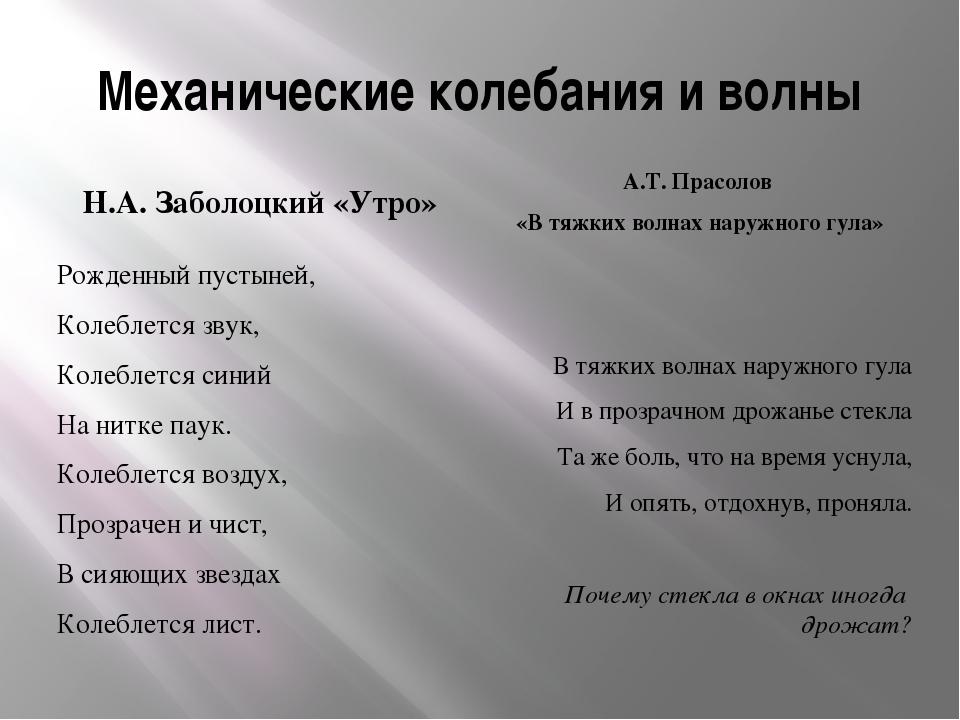 Механические колебания и волны Н.А. Заболоцкий «Утро» А.Т. Прасолов «В тяжких...