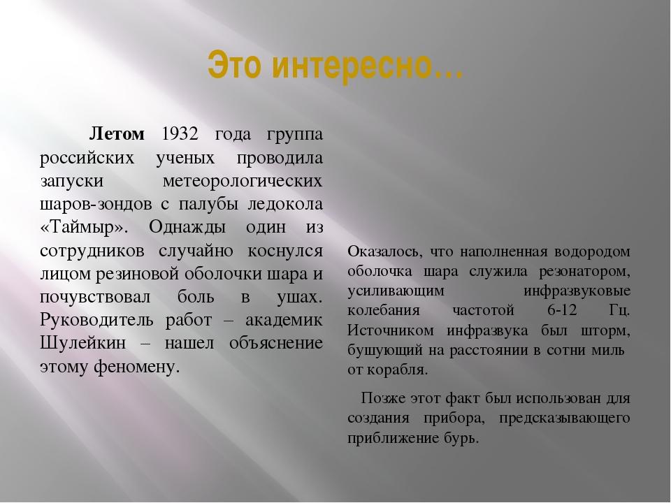 Это интересно… Летом 1932 года группа российских ученых проводила запуски мет...