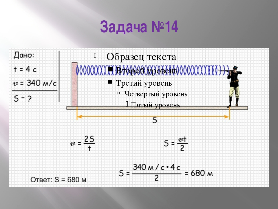 Задача №14
