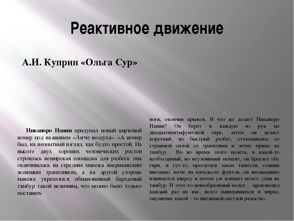 Реактивное движение А.И. Куприн «Ольга Сур» Никаноро Нанни придумал новый цир...