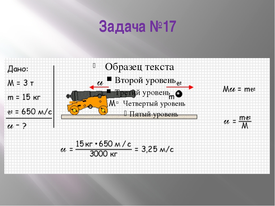 Задача №17