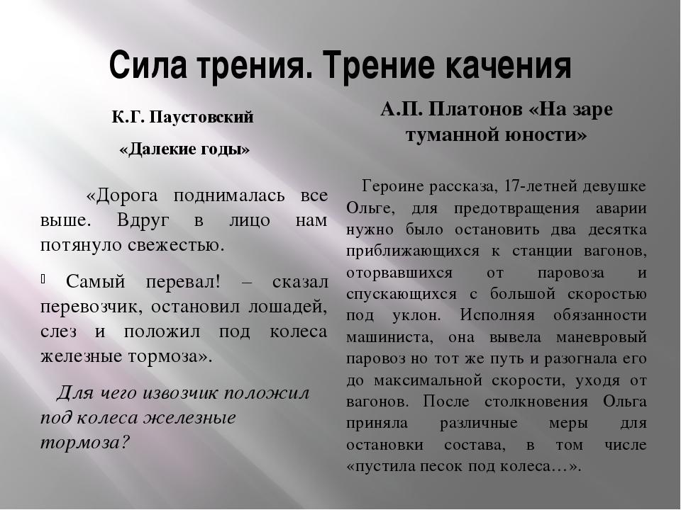 Сила трения. Трение качения К.Г. Паустовский «Далекие годы» А.П. Платонов «На...
