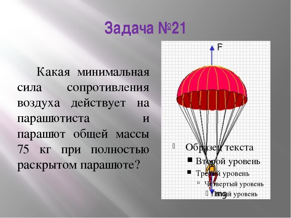 Задача №21 Какая минимальная сила сопротивления воздуха действует на парашюти...