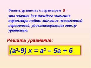 Решить уравнение: Решить уравнение с параметром а – это значит для каждого зн