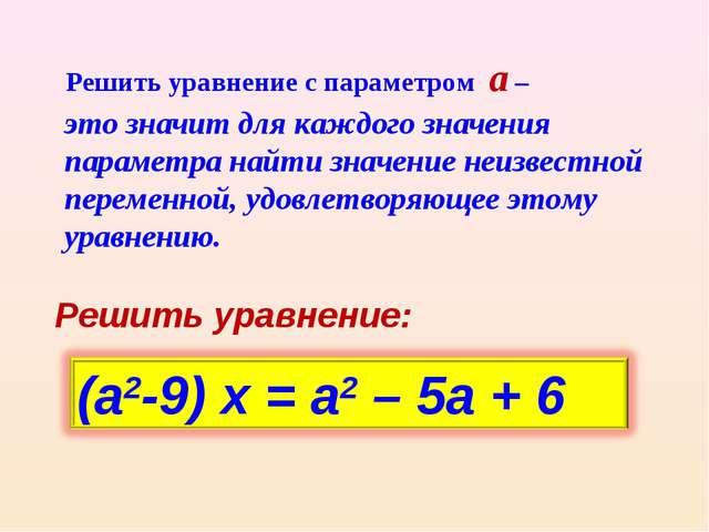 Решить уравнение: Решить уравнение с параметром а – это значит для каждого зн...