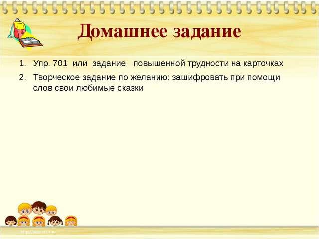 Домашнее задание Упр. 701 или задание повышенной трудности на карточках Творч...