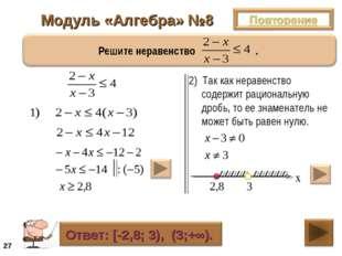 Модуль «Алгебра» №8 * 2) Так как неравенство содержит рациональную дробь, то