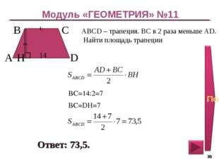 Модуль «ГЕОМЕТРИЯ» №11 Ответ: 73,5. ABCD – трапеция. ВС в 2 раза меньше AD. Н