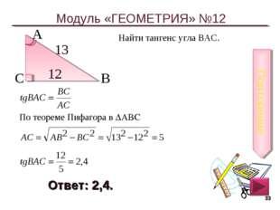 Модуль «ГЕОМЕТРИЯ» №12 Повторение Ответ: 2,4. Найти тангенс угла ВАС. * В С А