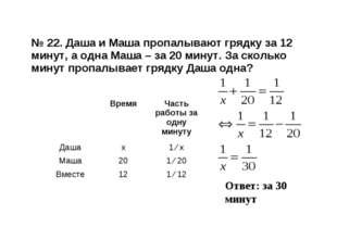 № 22. Даша и Маша пропалывают грядку за 12 минут, а одна Маша – за 20 минут.