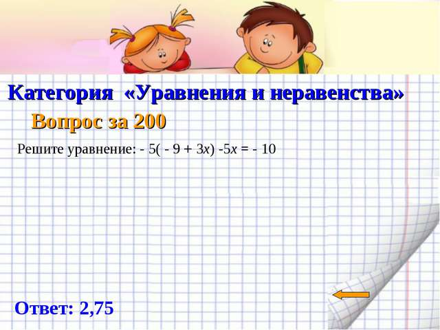Категория «Уравнения и неравенства» Вопрос за 200 Ответ: 2,75 Решите уравнен...