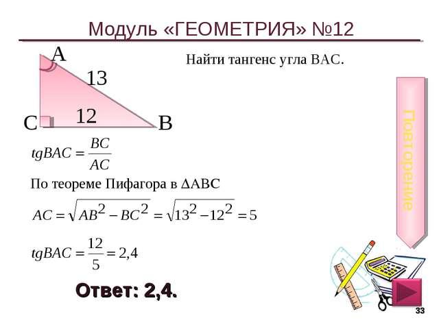 Модуль «ГЕОМЕТРИЯ» №12 Повторение Ответ: 2,4. Найти тангенс угла ВАС. * В С А...