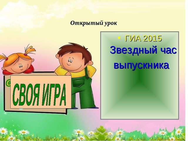 Открытый урок ГИА 2015 Звездный час выпускника