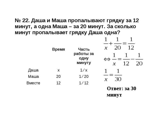 № 22. Даша и Маша пропалывают грядку за 12 минут, а одна Маша – за 20 минут....