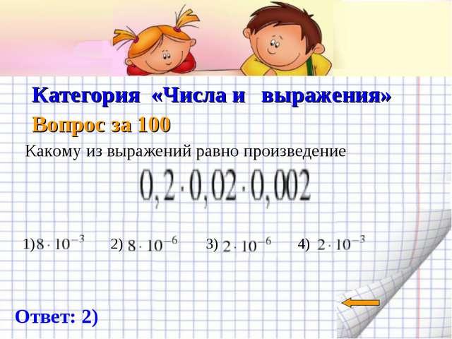 Категория «Числа и выражения» Вопрос за 100 Какому из выражений равно произв...