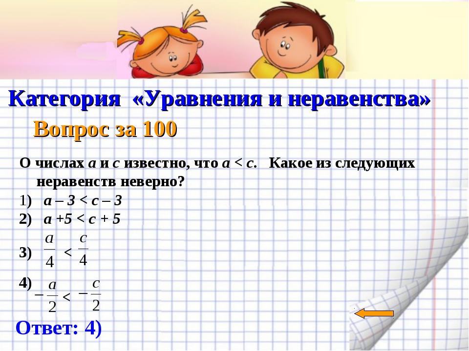 Категория «Уравнения и неравенства» Вопрос за 100 Ответ: 4) О числах a и c и...