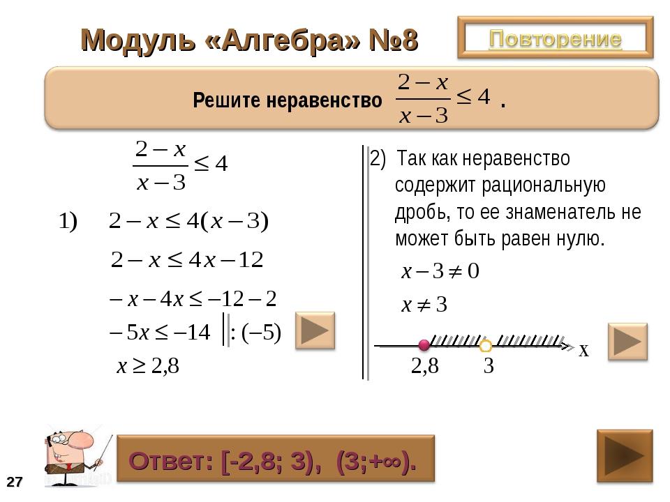 Модуль «Алгебра» №8 * 2) Так как неравенство содержит рациональную дробь, то...