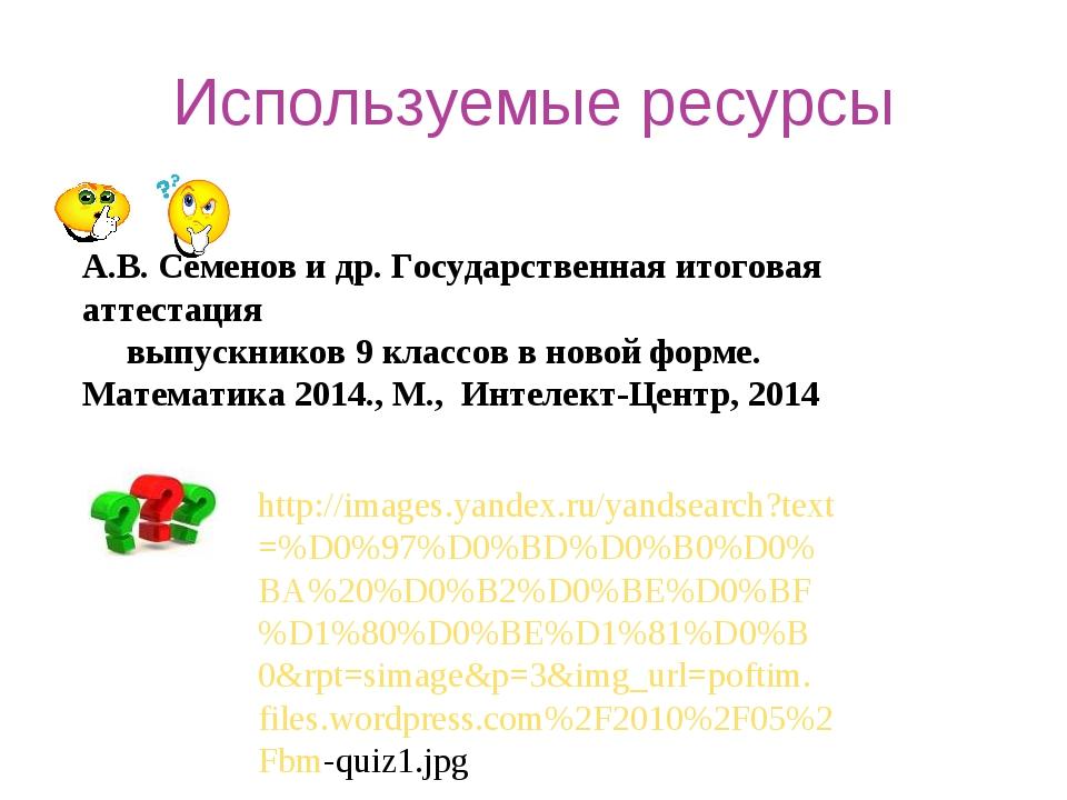 Используемые ресурсы А.В. Семенов и др. Государственная итоговая аттестация в...