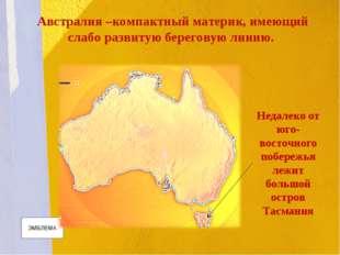 Австралия –компактный материк, имеющий слабо развитую береговую линию. Недале