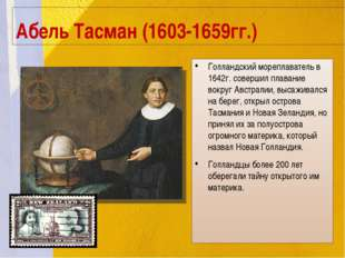 Абель Тасман (1603-1659гг.) Голландский мореплаватель в 1642г. совершил плава