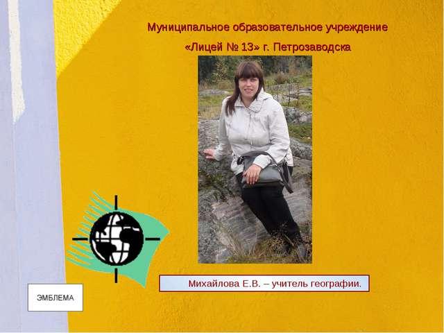 Михайлова Е.В. – учитель географии. Муниципальное образовательное учреждение...