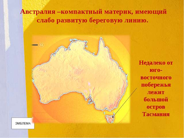 Австралия –компактный материк, имеющий слабо развитую береговую линию. Недале...