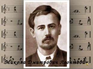Микола Дмитрович Леонтович