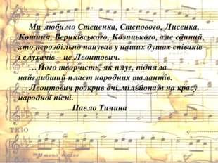 Ми любимо Стеценка, Степового, Лисенка, Кошиця, Вериківського, Козицького, а