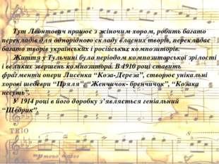 Тут Леонтович працює з жіночим хором, робить багато перекладів для однорідно