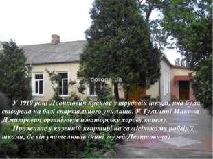 У 1919 році Леонтович працює у трудовій школі, яка була створена на базі єпа